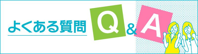 リンク:QA